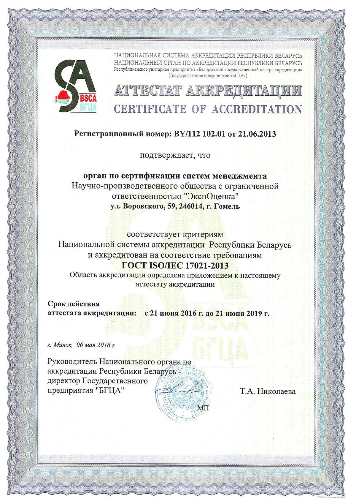 attestat_akreditacii